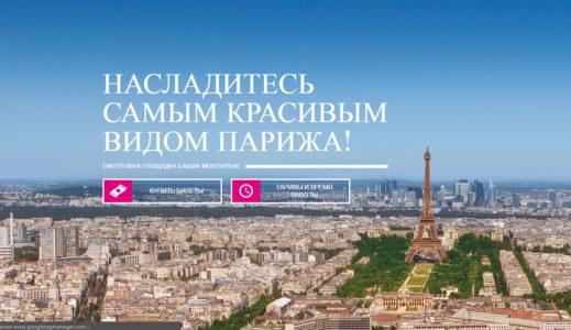 Достопримечательности Парижа фото с названиями