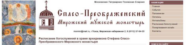 Достопримечательности Пскова фото с названиями и описанием