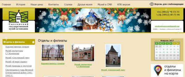 Достопримечательности Смоленска фото с названиями и описанием
