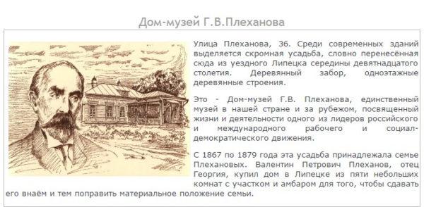 Липецк достопримечательности фото с описанием