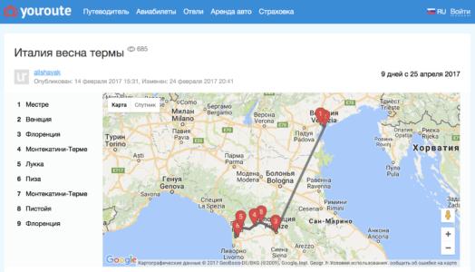 Самостоятельное путешествие по Италии маршруты