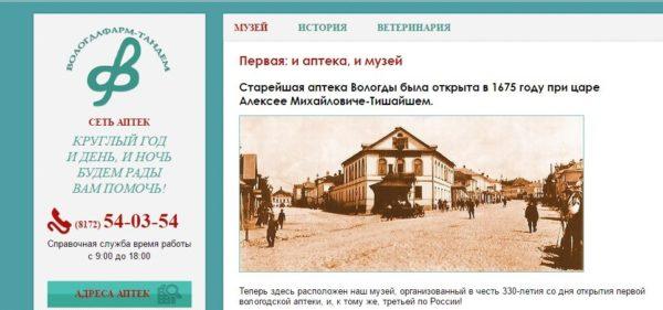 Вологда достопримечательности фото с описанием