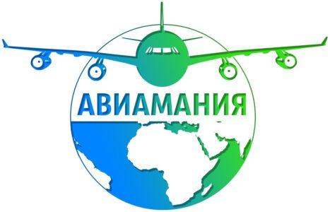 Ютуб канал АВИАМАНИЯ