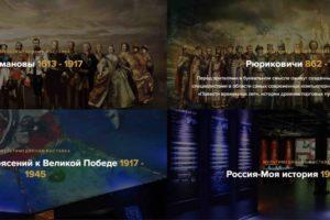 Интерактивный Музей Истории России в Санкт-Петербурге