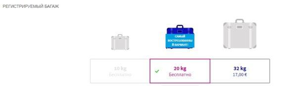 Нормы провоза багажа в самолете