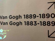 Музей-Ван-Гога-в-Амстердаме