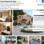 Крас отель Ессентуки | Отзывы